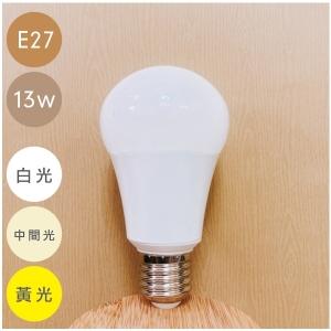 LED燈泡(E27)-13W