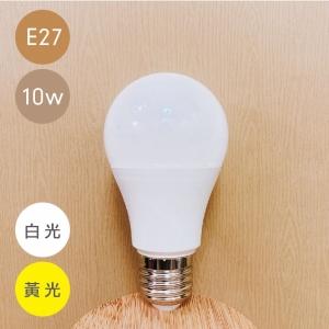 LED燈泡(E27)-10W