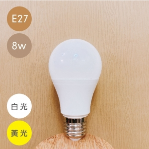LED燈泡(E27)-8W